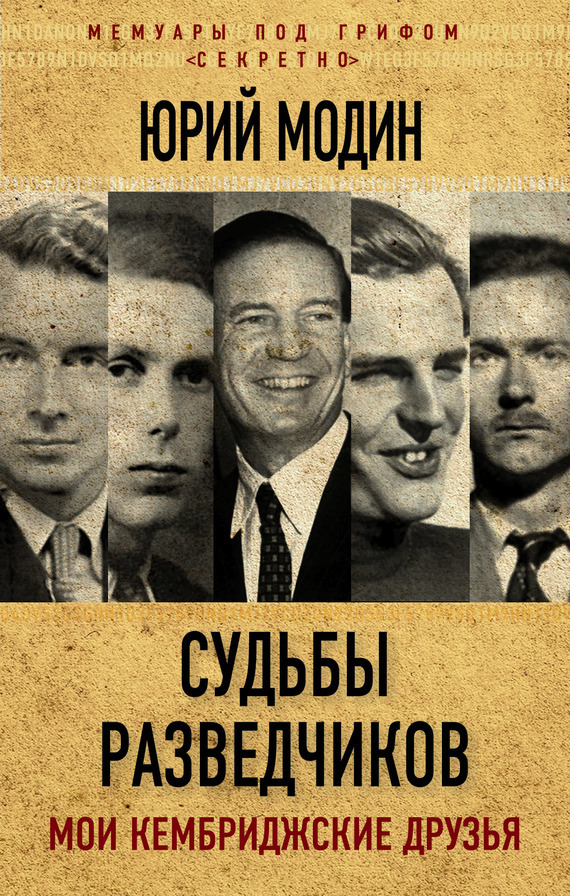 Юрий Модин бесплатно