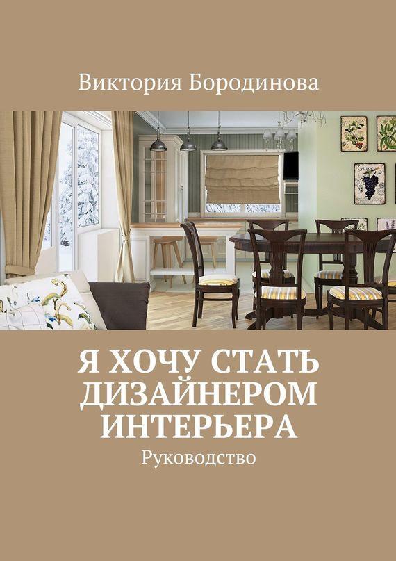 Виктория Александровна Бородинова Я хочу стать дизайнером интерьера. Руководство