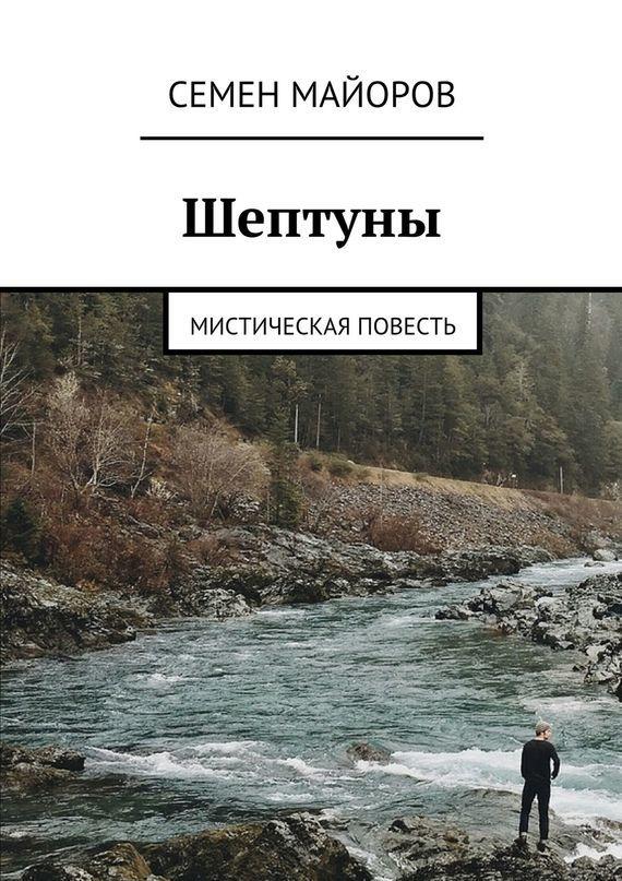 Семен Александрович Майоров бесплатно