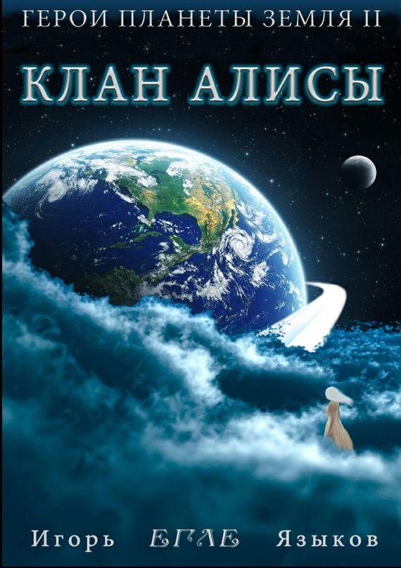 Игорь «Егле» Языков Герои планеты Земля II: Клан Алисы игорь куберский веселая земля