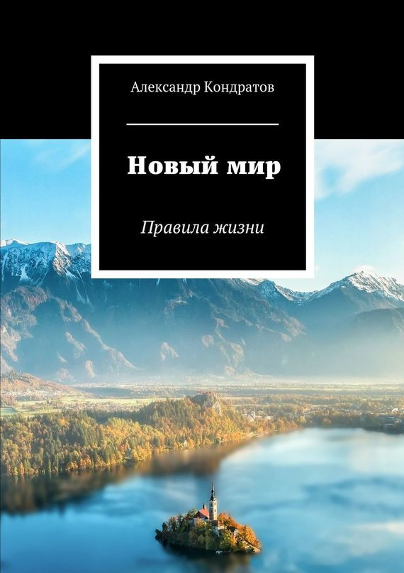 Александр Кондратов бесплатно