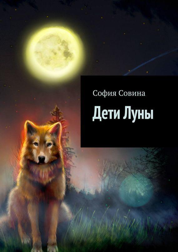 София Совина Дети Луны аскеров э свет волчьей луны