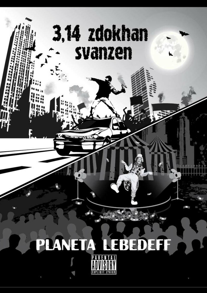 Planeta Lebedeff 3,14zdokhan svanzen ISBN: 9785448356834 авиакомпании уфы