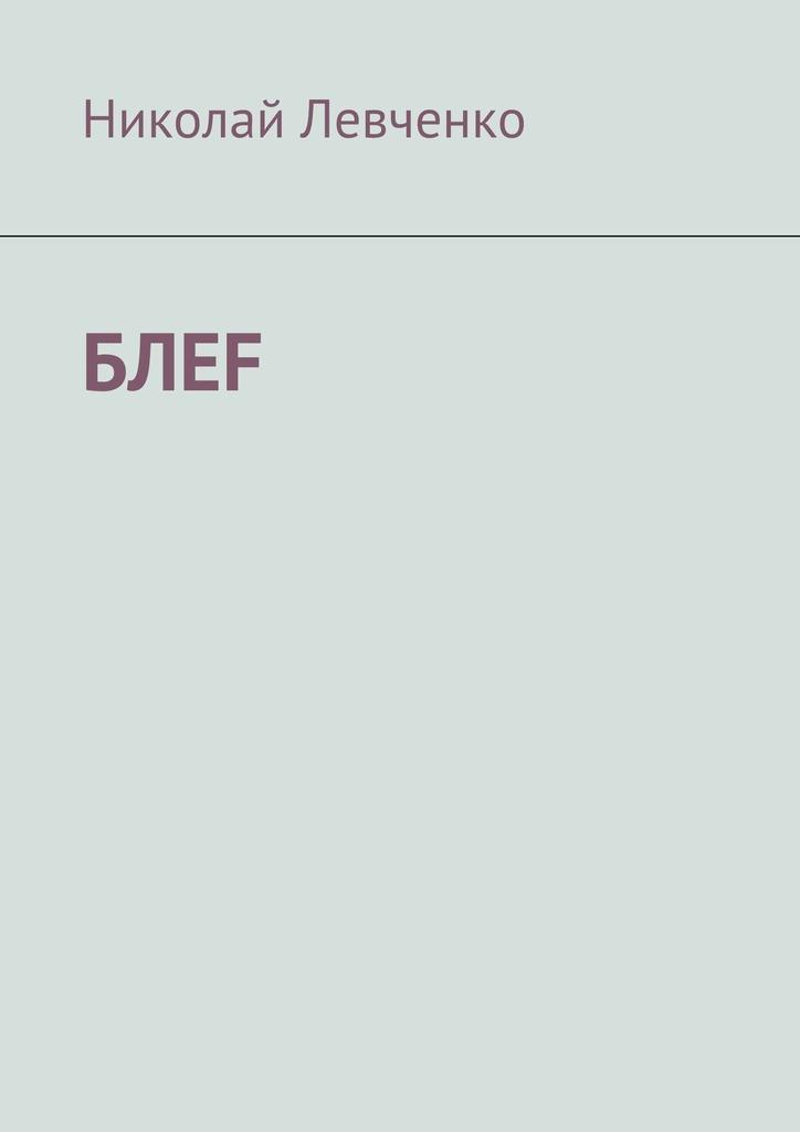 Н. И. Левченко бесплатно