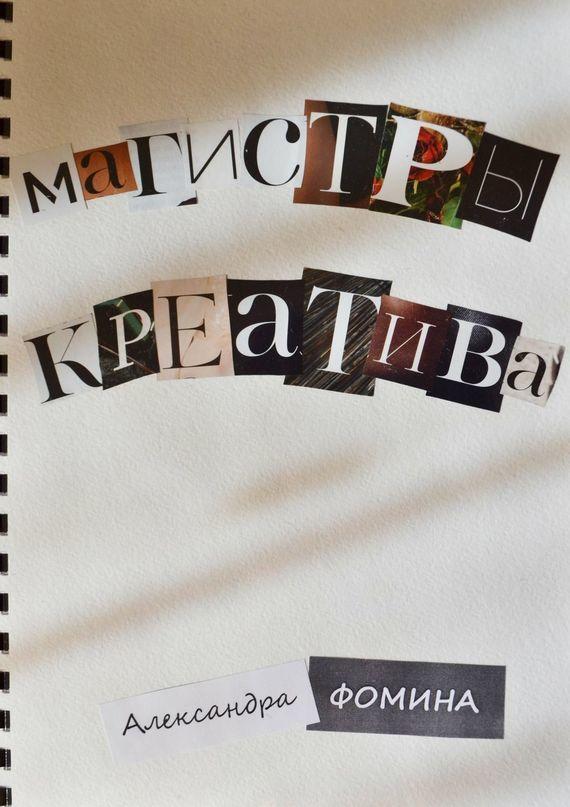 Александра Фомина Магистры креатива сергей галиуллин чувство вины илегкие наркотики