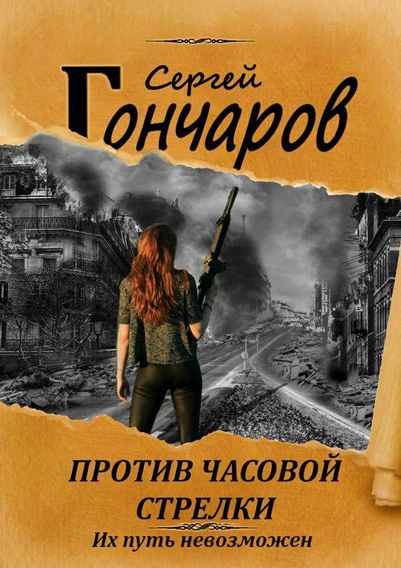 Сергей Гончаров - Против часовой стрелки