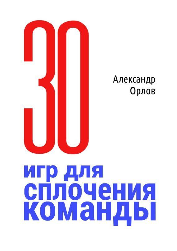 Александр Орлов бесплатно