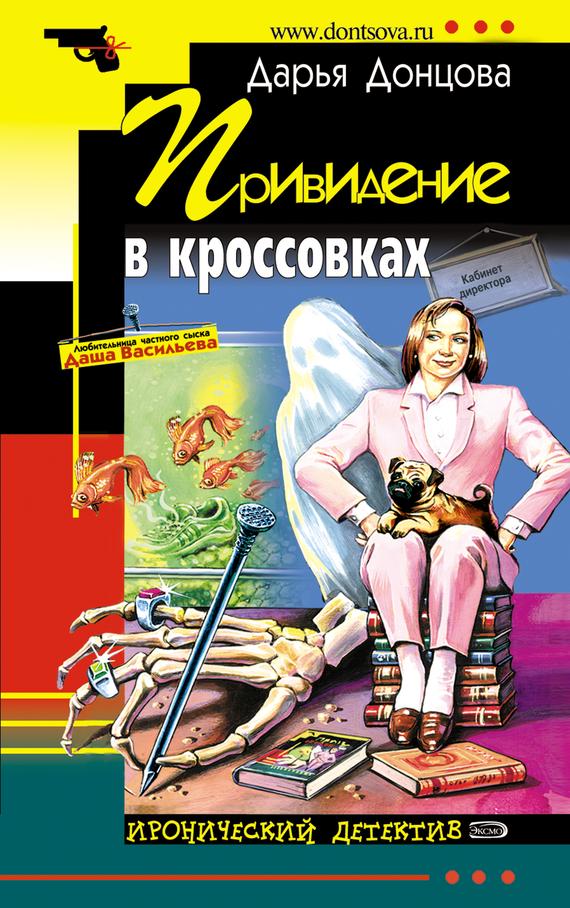 Дарья Донцова Привидение в кроссовках дарья донцова эта горькая сладкая месть