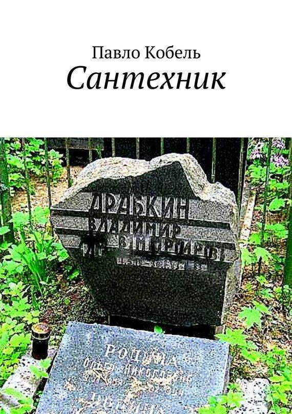 Павло Кобель Сантехник ISBN: 9785448374746 павло курило нічний флангер