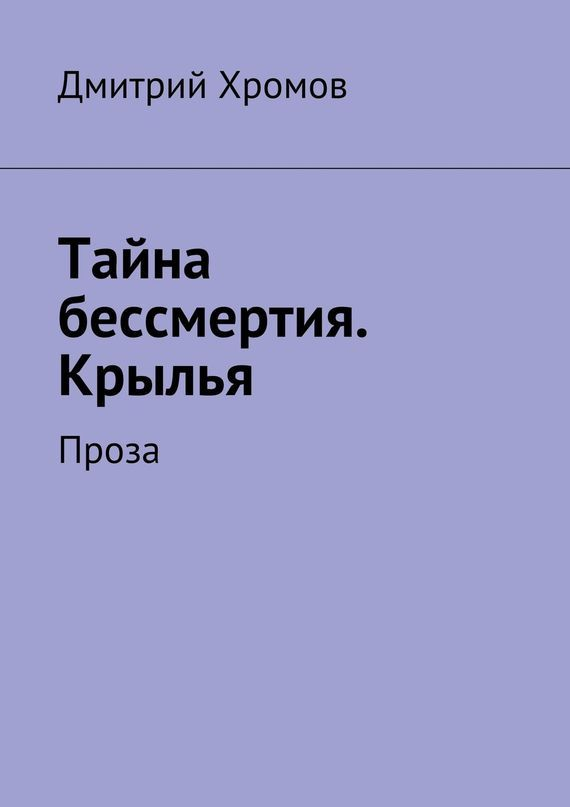 Дмитрий Валерьевич Хромов бесплатно