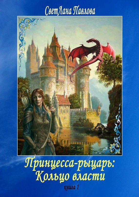Обложка книги Принцесса-рыцарь: Кольцо власти. Книга1, автор СветЛана Павлова