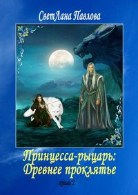 - Принцесса-рыцарь: Древнее проклятье. Книга 2