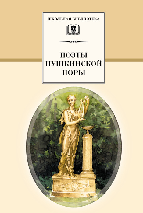 Сборник Поэты пушкинской поры ф а мишо деревья америки