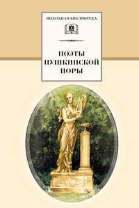Сборник - Поэты пушкинской поры