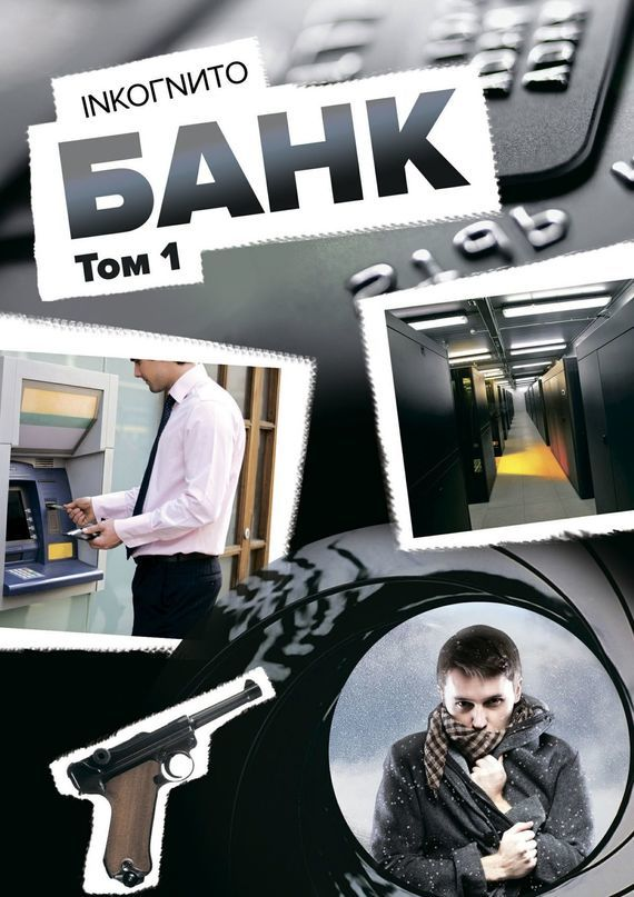 Inkoгnиto Банк. Том 1 готический роман в россии