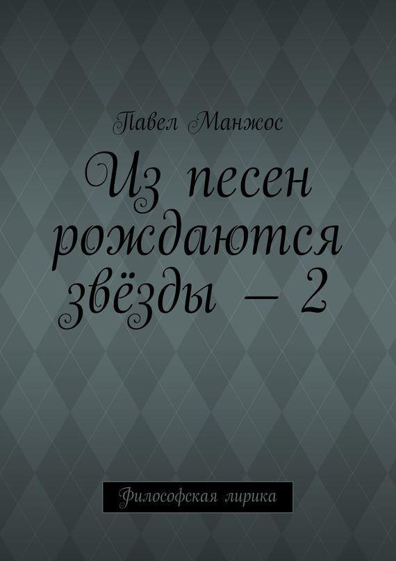 Павел Манжос Изпесен рождаются звёзды – 2. Философская лирика павел валерьевич холод лирика