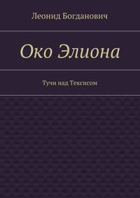 Леонид Богданович - Око Элиона. Тучи над Тексисом