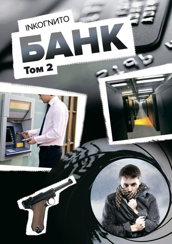 Inkoгnиto Банк. Том2 и о или роман с переодеванием