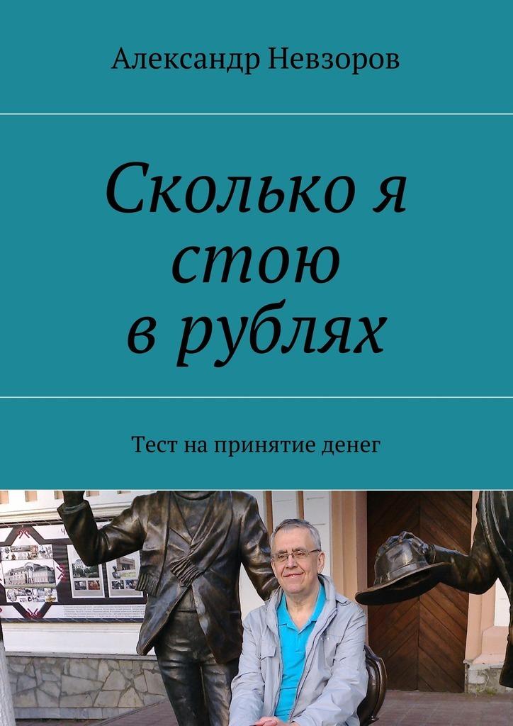 Александр Невзоров - Сколько я стою врублях. Тест напринятие денег
