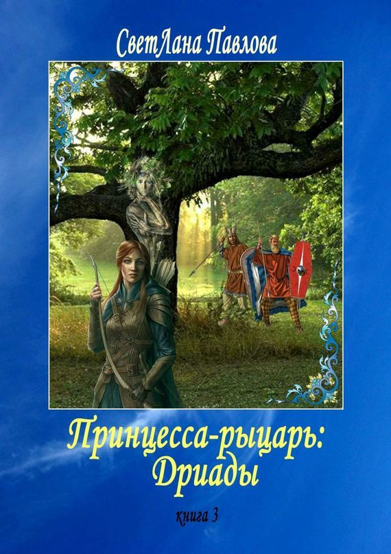 СветЛана Павлова бесплатно