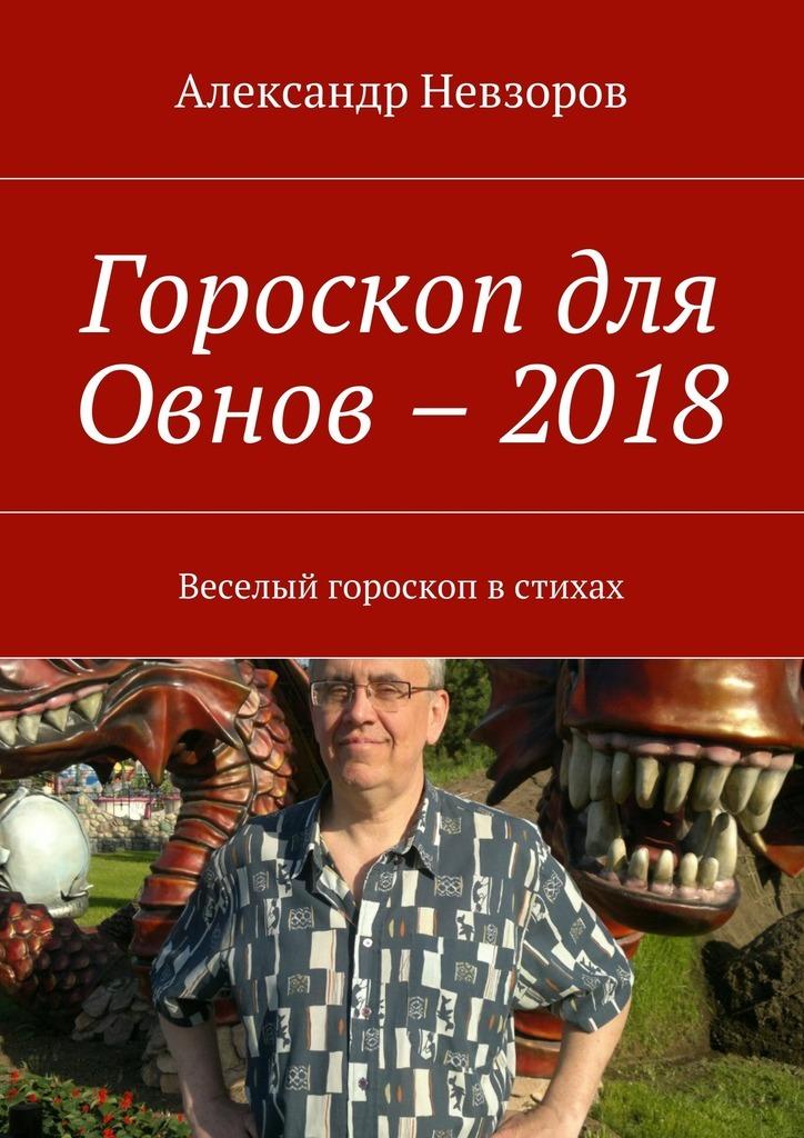 Александр Невзоров - Гороскоп для Овнов –2018. Веселый гороскоп встихах