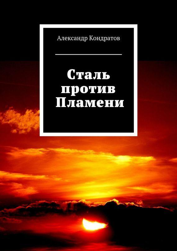 Александр Кондратов Сталь против Пламени сергей майдуков родная кровь