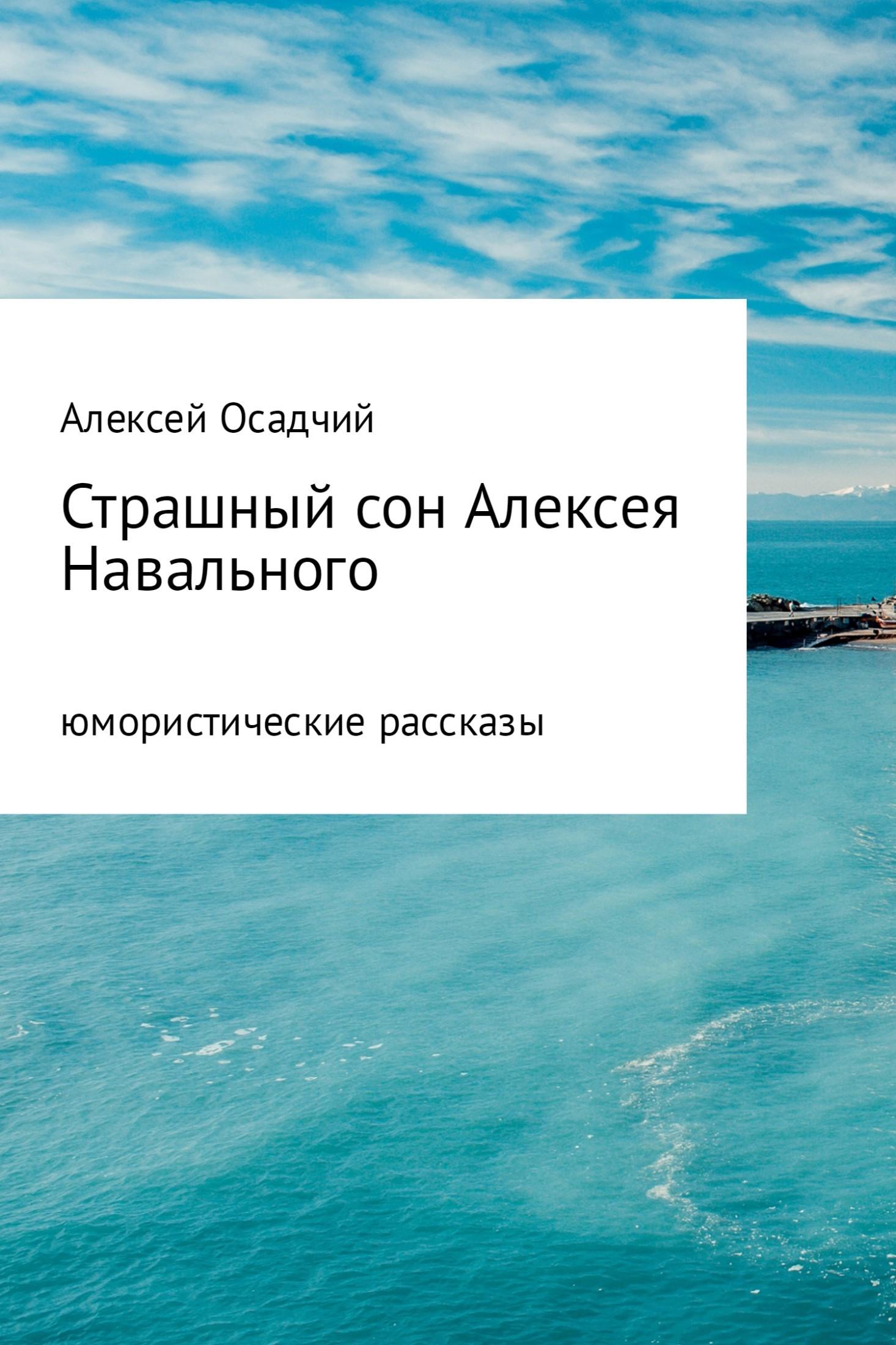Страшный сон Алексея Навального