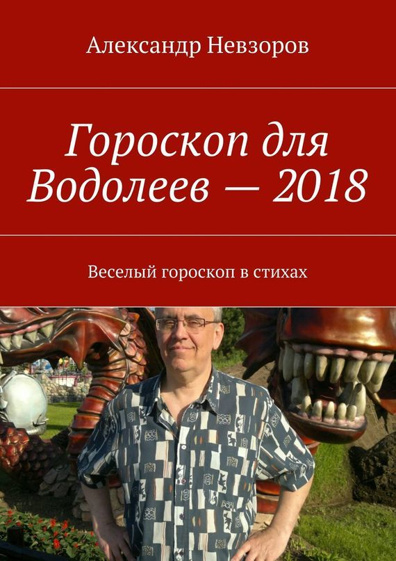 Гороскоп для Водолеев– 2018. Веселый гороскоп встихах