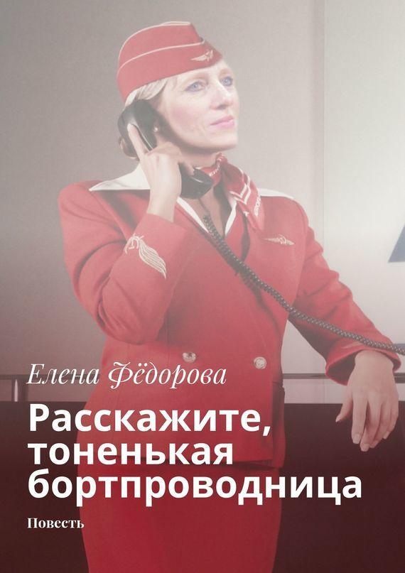 Елена Фёдорова Расскажите, тоненькая бортпроводница. Повесть