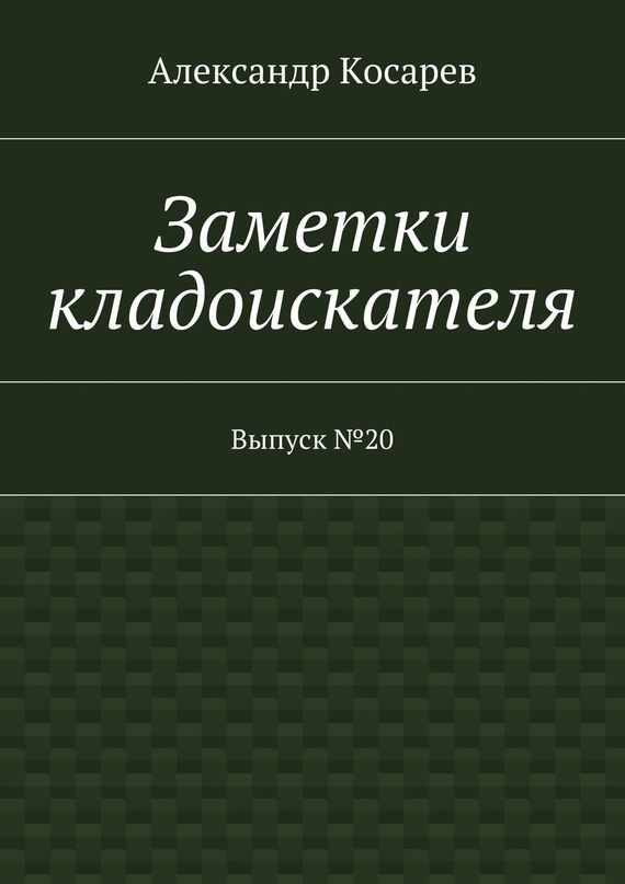 Александр Григорьевич Косарев бесплатно