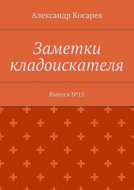 Заметки кладоискателя. Выпуск№ 15