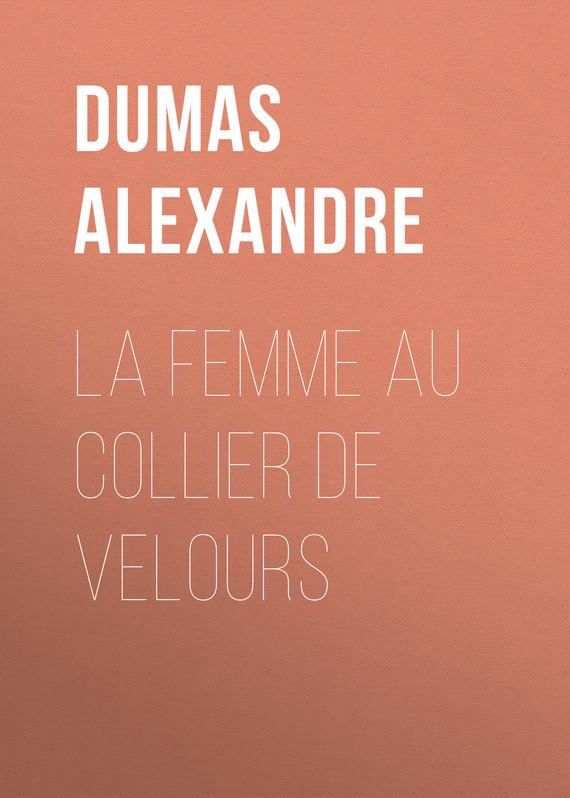 Александр Дюма La femme au collier de velours dumas a la femme au collier de velours isbn 978 5 519 02492 1