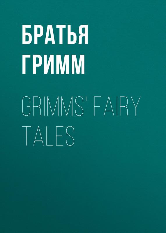 Братья Гримм Grimms' Fairy Tales brothers grimm grimms fairy tales