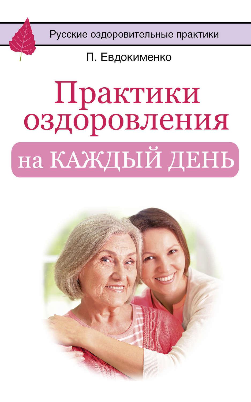 Скачать книги евдокименко по здоровью