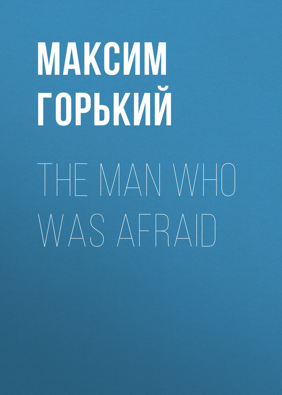 Максим Горький The Man Who Was Afraid who was galileo