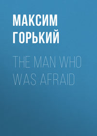 - The Man Who Was Afraid
