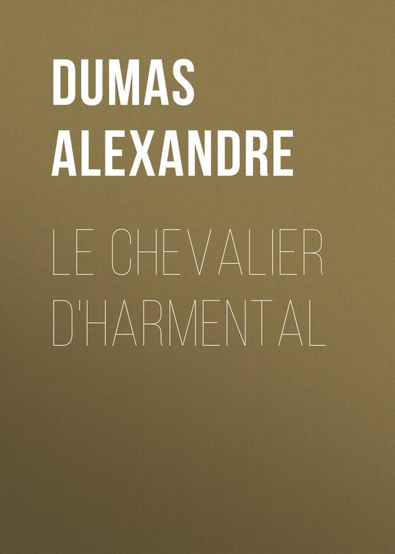 Александр Дюма Le chevalier d'Harmental