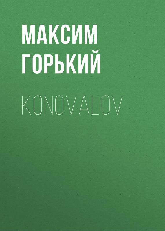 Максим Горький Konovalov