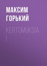 Максим Горький - Kertomuksia I