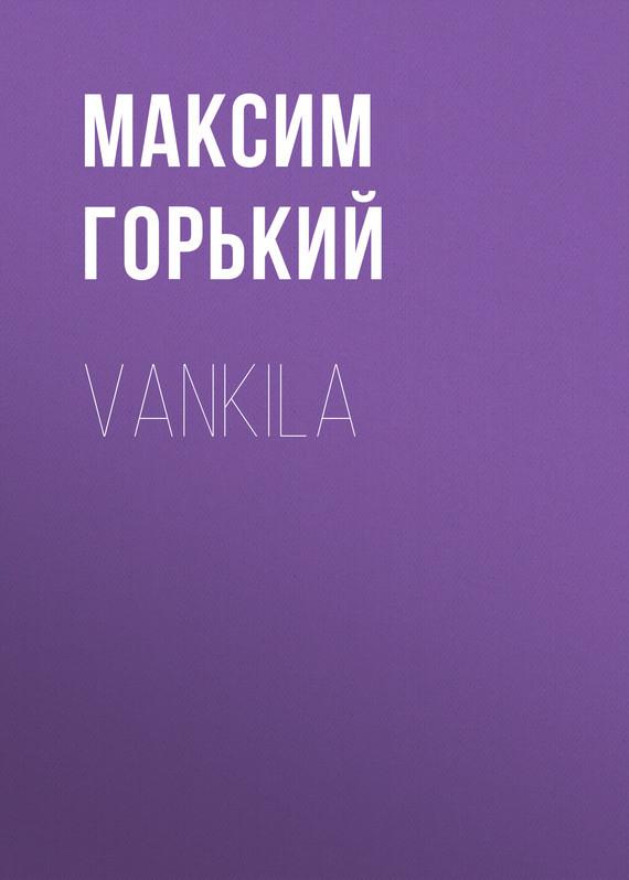 Максим Горький Vankila
