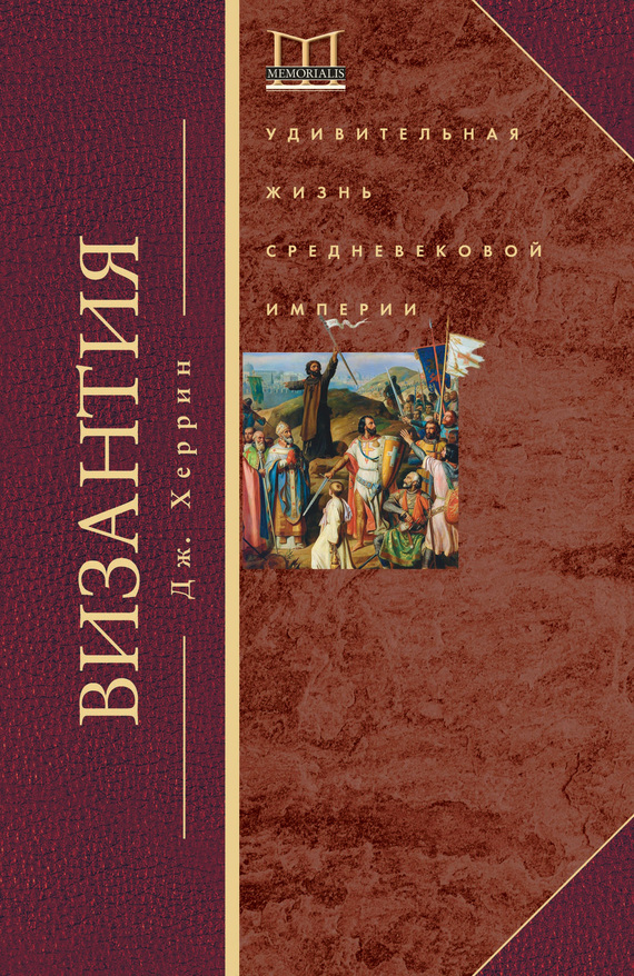 цена на Джудит Херрин Византия. Удивительная жизнь средневековой империи