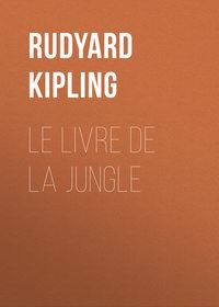 Редьярд Киплинг - Le livre de la Jungle