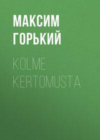 Максим Горький - Kolme kertomusta