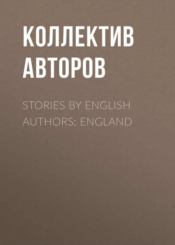 Коллектив авторов Stories by English Authors: England коллектив авторов english love stories