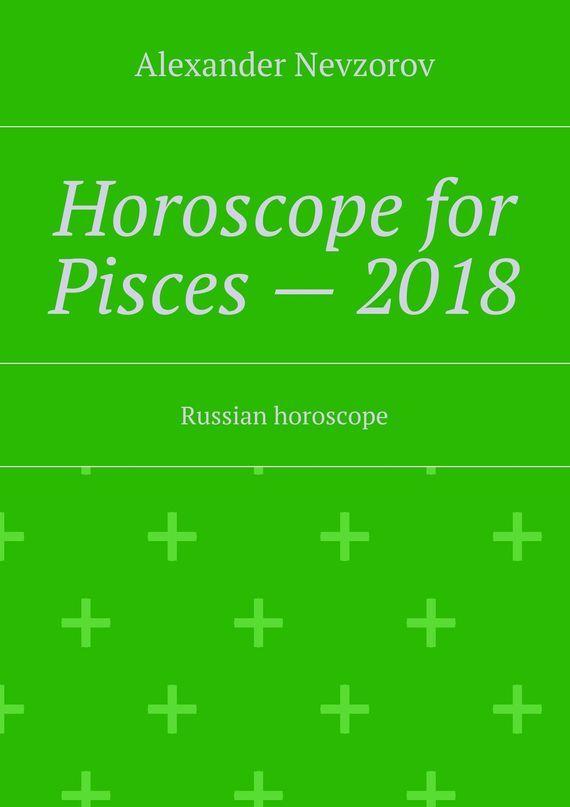 Alexander Nevzorov Horoscope for Pisces– 2018. Russian horoscope alexander nevzorov horoscope for lions – 2018 russian horoscope
