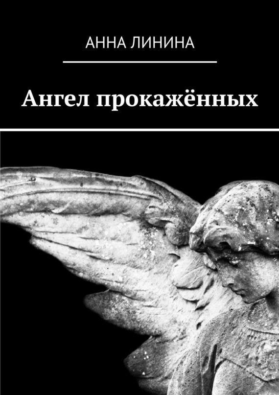 Анна Линина Ангел прокажённых поиск семена тыква марсельеза