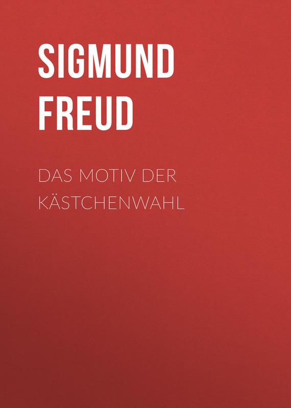Зигмунд Фрейд Das Mo...