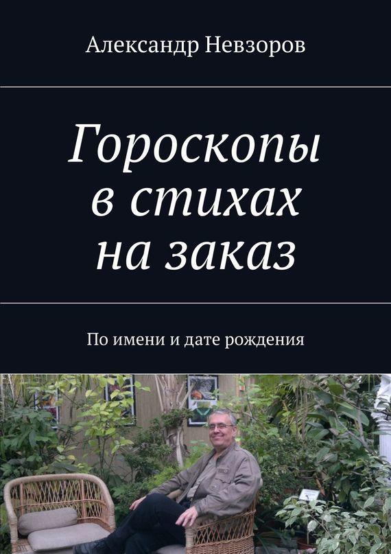 Александр Невзоров Гороскопы встихах назаказ. Поимени идате рождения петренко в дерюгин е астродиагностика диагноз по дате рождения
