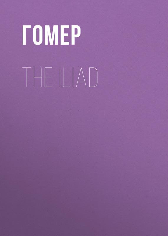 Гомер The Iliad iliad the