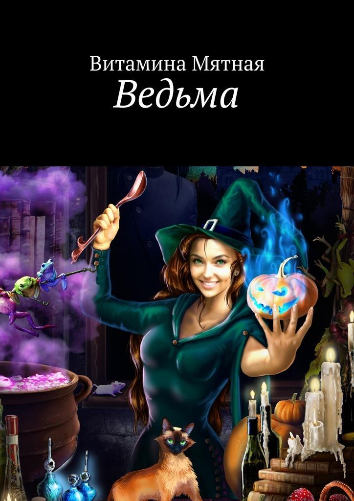 Витамина Мятная Ведьма фиксатор двери мир детства мишка